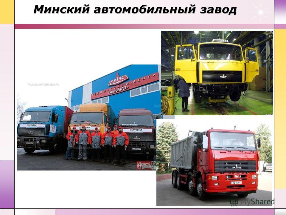 Company Logo Минский автомобильный завод