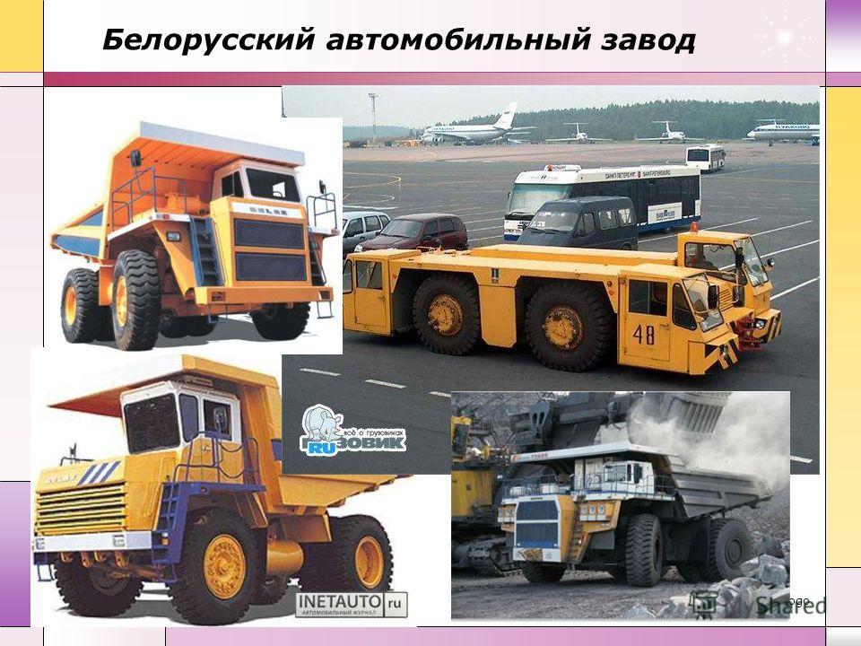 Company Logo www.themegallery.com Белорусский автомобильный завод