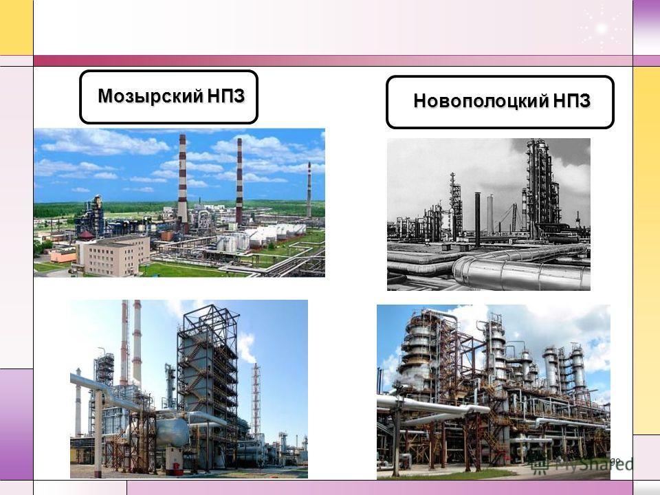 Company Logo Мозырский НПЗ Новополоцкий НПЗ