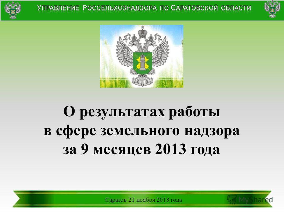 О результатах работы в сфере земельного надзора за 9 месяцев 2013 года Саратов 21 ноября 2013 года