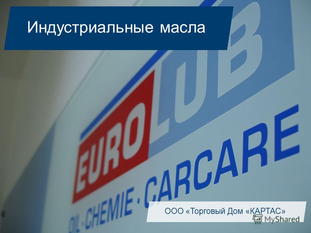 www.eurolub.de1 Индустриальные масла ООО «Торговый Дом «КАРТАС»