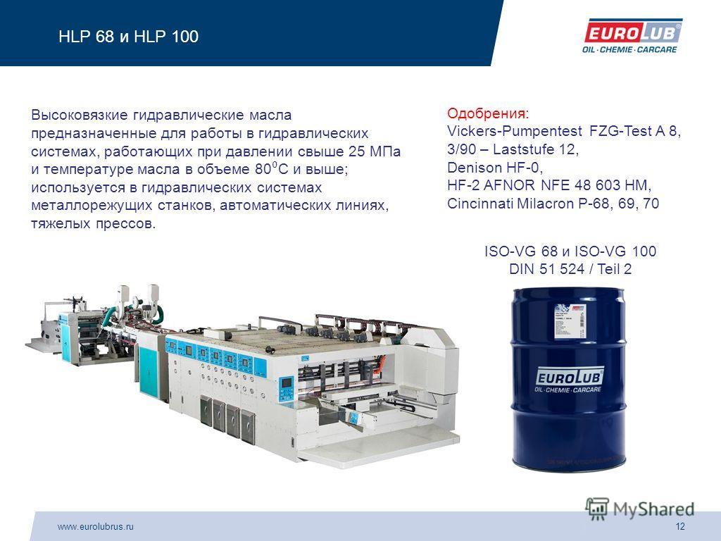 www.eurolubrus.ru12 HLP 68 и HLP 100 Высоковязкие гидравлические масла предназначенные для работы в гидравлических системах, работающих при давлении свыше 25 МПа и температуре масла в объеме 80 С и выше; используется в гидравлических системах металло
