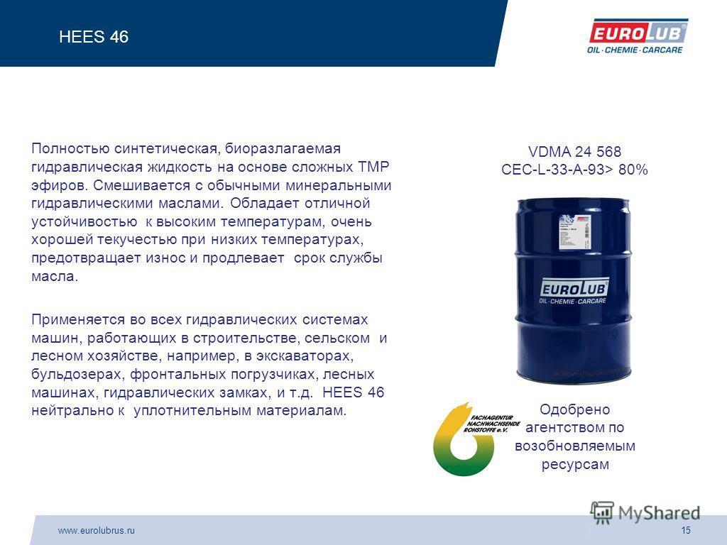 www.eurolubrus.ru15 HEES 46 Полностью синтетическая, биоразлагаемая гидравлическая жидкость на основе сложных TMP эфиров. Смешивается с обычными минеральными гидравлическими маслами. Обладает отличной устойчивостью к высоким температурам, очень хорош
