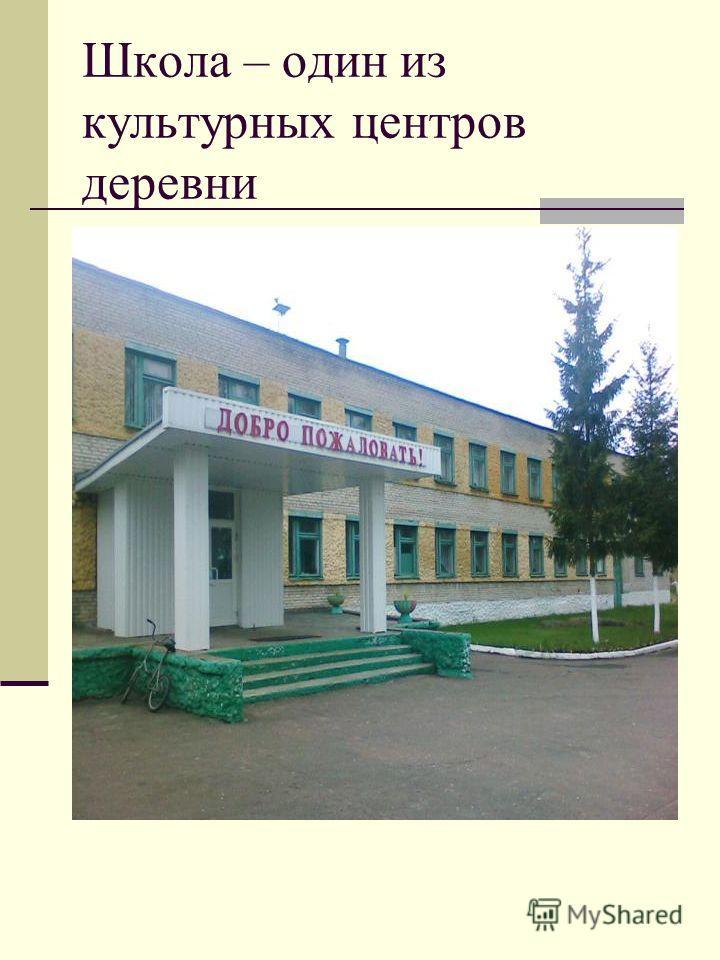 Школа – один из культурных центров деревни