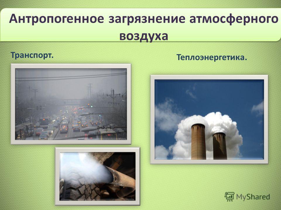 Антропогенное загрязнение атмосферного воздуха Транспорт. Теплоэнергетика.