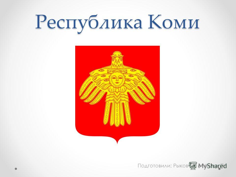 Республика Коми Подготовили: Рыков М. и Митин П.