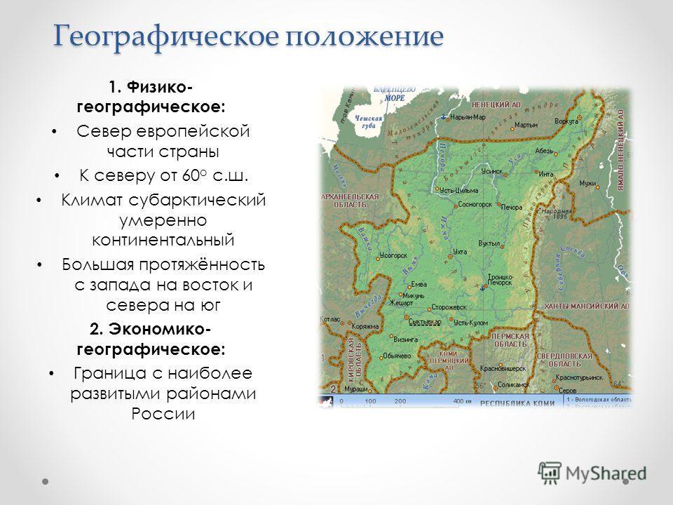 Географическое положение 1. Физико- географическое: Север европейской части страны К северу от 60 o с.ш. Климат субарктический умеренно континентальный Большая протяжённость с запада на восток и севера на юг 2. Экономико- географическое: Граница с на
