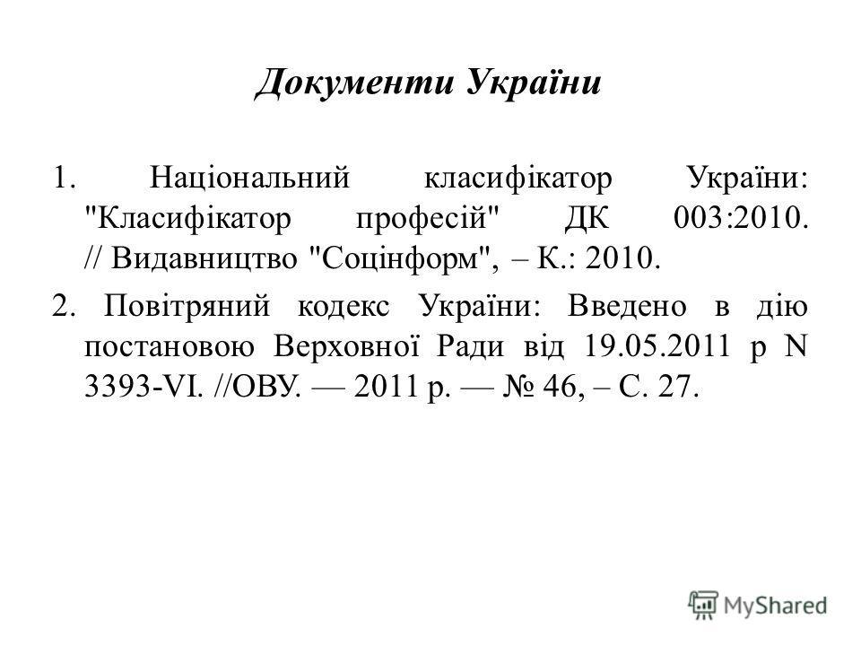 Документи України 1. Національний класифікатор України:
