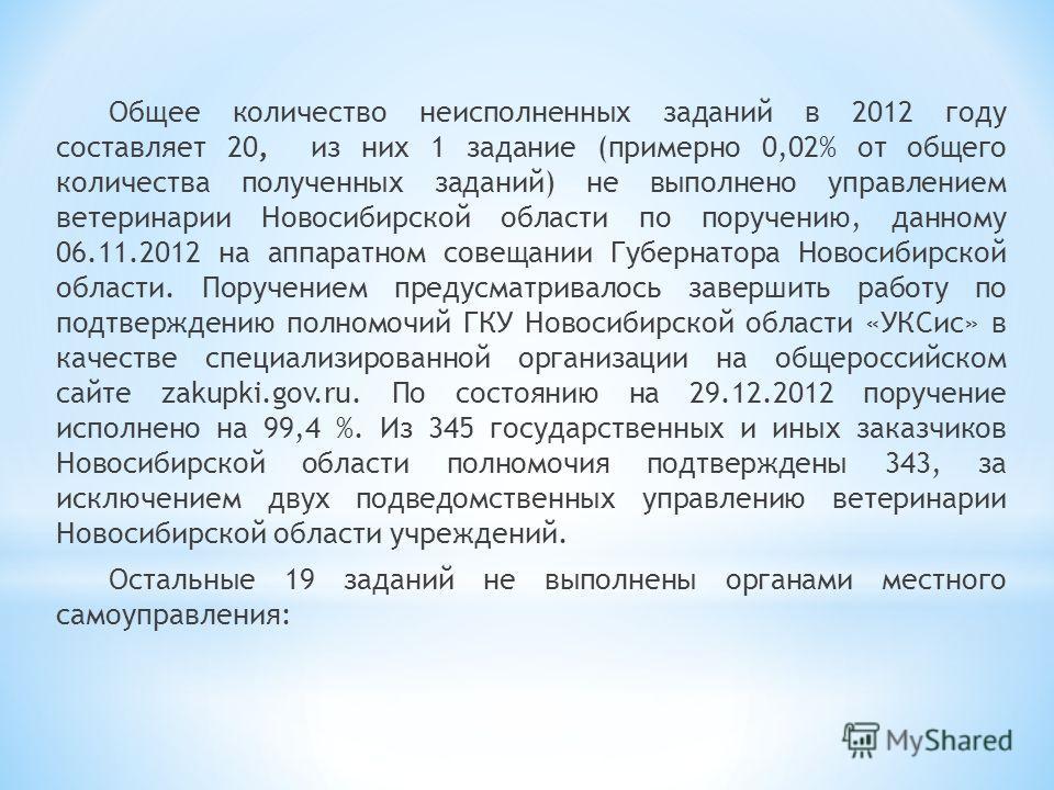 Общее количество неисполненных заданий в 2012 году составляет 20, из них 1 задание (примерно 0,02% от общего количества полученных заданий) не выполнено управлением ветеринарии Новосибирской области по поручению, данному 06.11.2012 на аппаратном сове