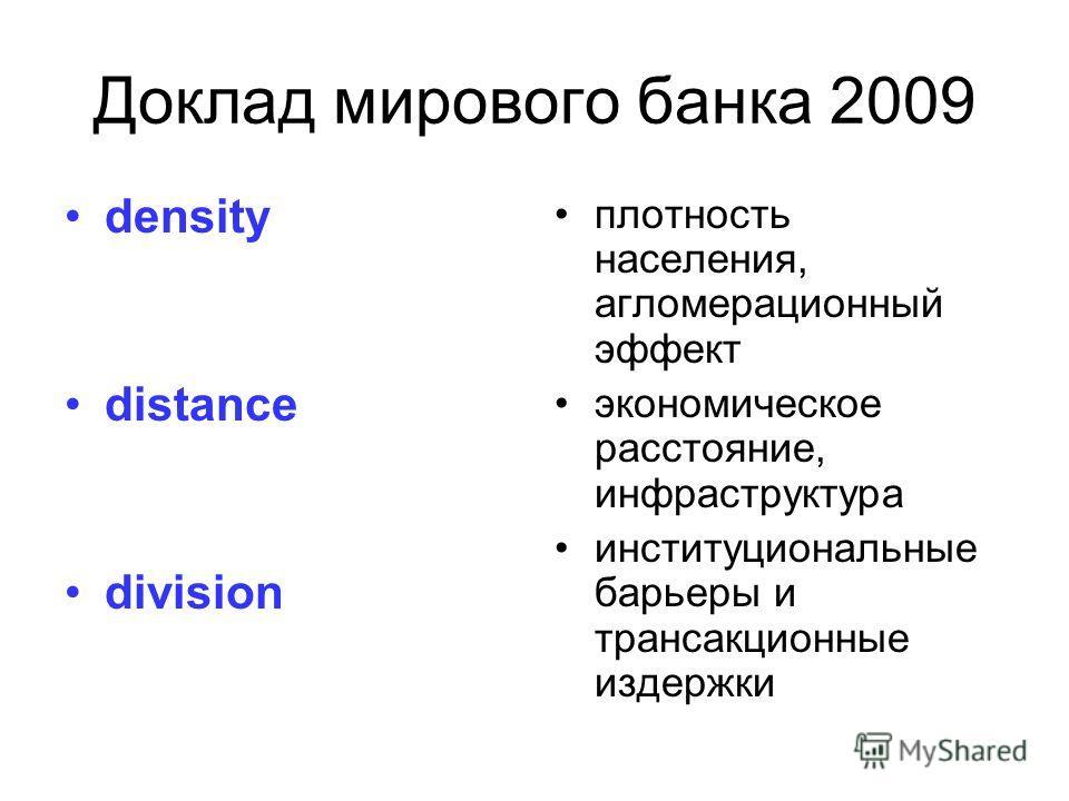Доклад мирового банка 2009 density distance division плотность населения, агломерационный эффект экономическое расстояние, инфраструктура институциональные барьеры и трансакционные издержки