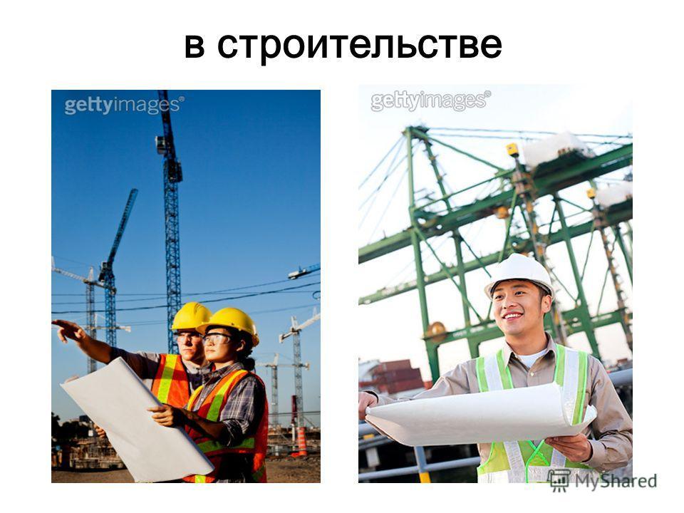 в строительстве