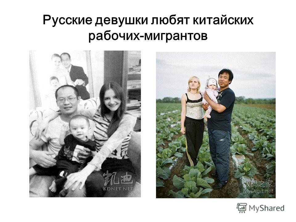 Русские девушки любят китайских рабочих-мигрантов