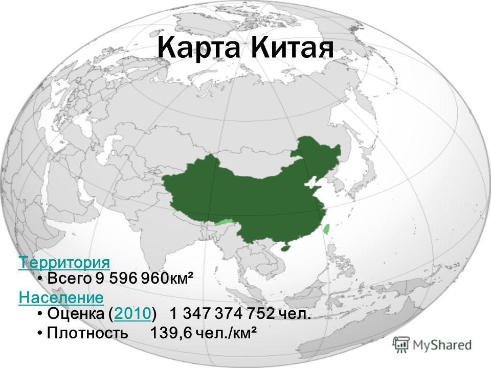 Карта Китая Территория Территория Всего 9 596 960 км² Население Население Оценка (2010) 1 347 374 752 чел.2010 Плотность 139,6 чел./км²
