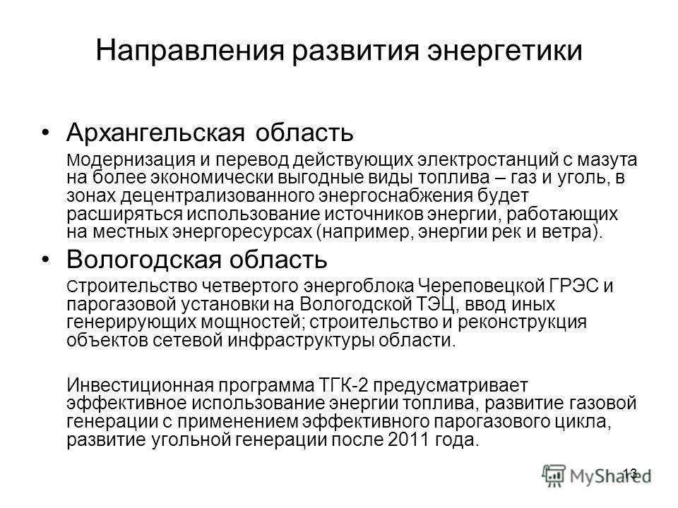 13 Направления развития энергетики Архангельская область М одернизация и перевод действующих электростанций с мазута на более экономически выгодные виды топлива – газ и уголь, в зонах децентрализованного энергоснабжения будет расширяться использовани