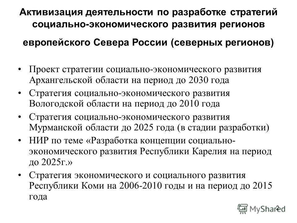2 Активизация деятельности по разработке стратегий социально-экономического развития регионов европейского Севера России (северных регионов) Проект стратегии социально-экономического развития Архангельской области на период до 2030 года Стратегия соц