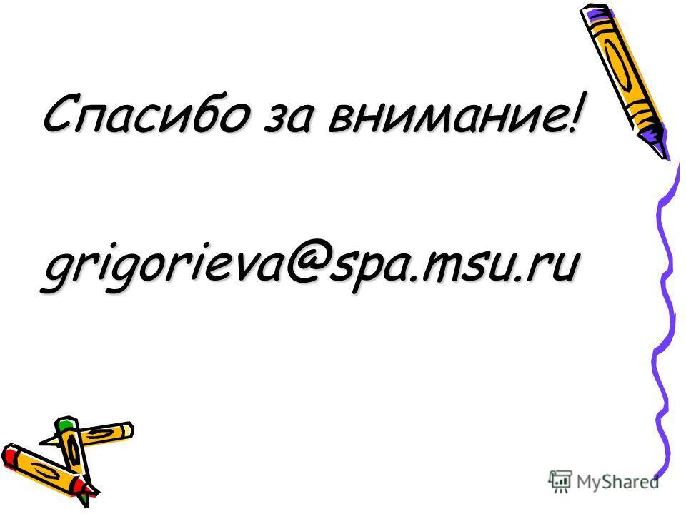 Спасибо за внимание! grigorieva@spa.msu.ru