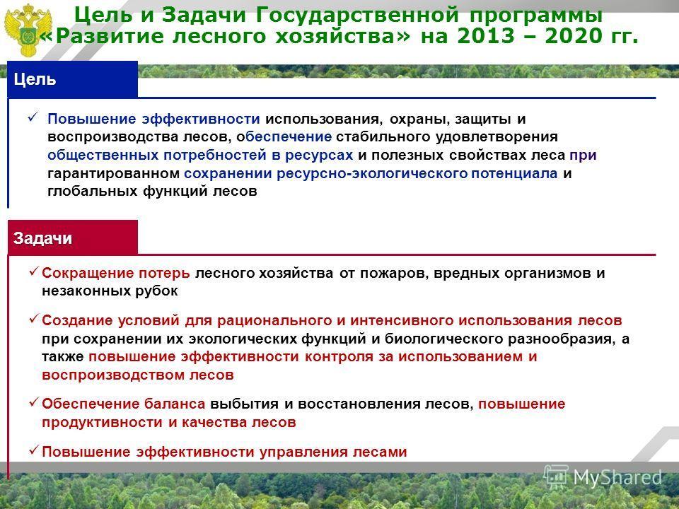 Цель и Задачи Государственной программы «Развитие лесного хозяйства» на 2013 – 2020 гг.Цель Повышение эффективности использования, охраны, защиты и воспроизводства лесов, обеспечение стабильного удовлетворения общественных потребностей в ресурсах и п