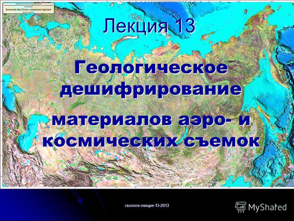 геологи-лекция-13-20131 Геологическое дешифрирование материалов аэро- и космических съемок Лекция 13