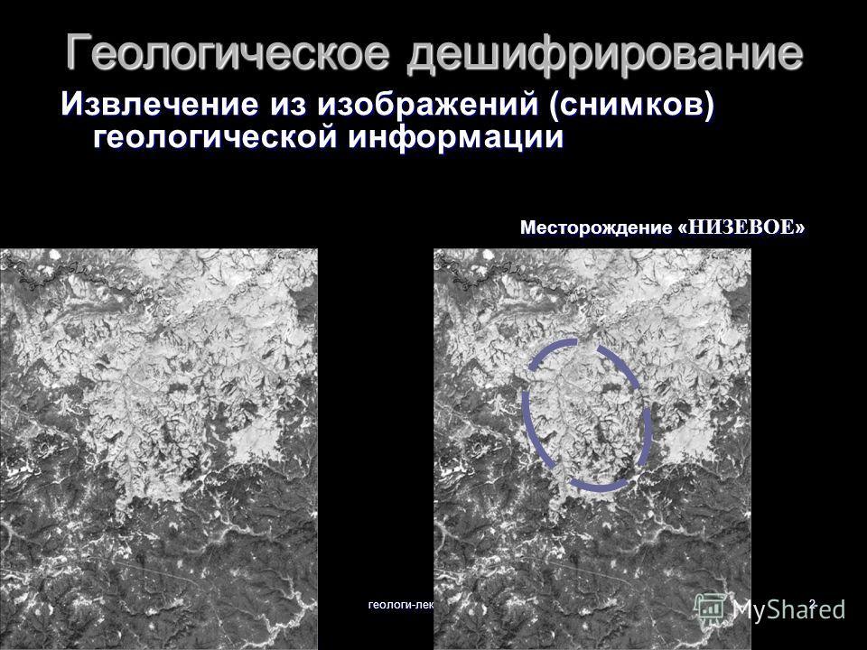 геологи-лекция-13-20132 Геологическое дешифрирование Извлечение из изображений (снимков) геологической информации Месторождение « НИЗЕВОЕ »