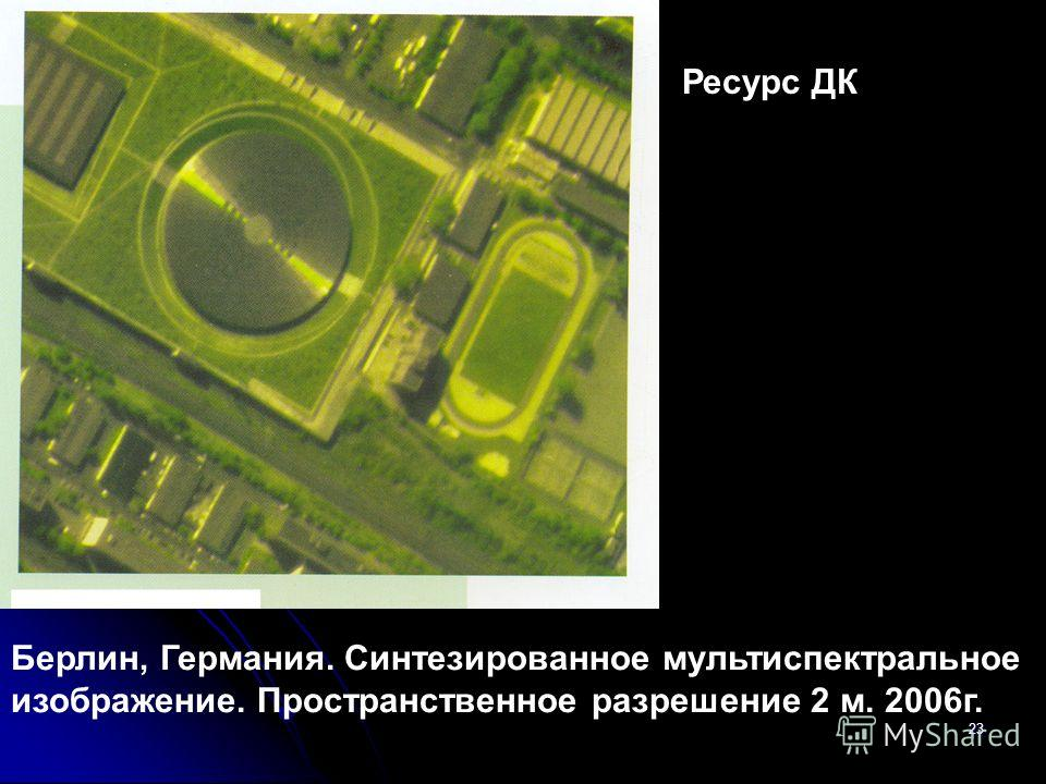 23 Берлин, Германия. Синтезированное мультиспектральное изображение. Пространственное разрешение 2 м. 2006 г. Ресурс ДК