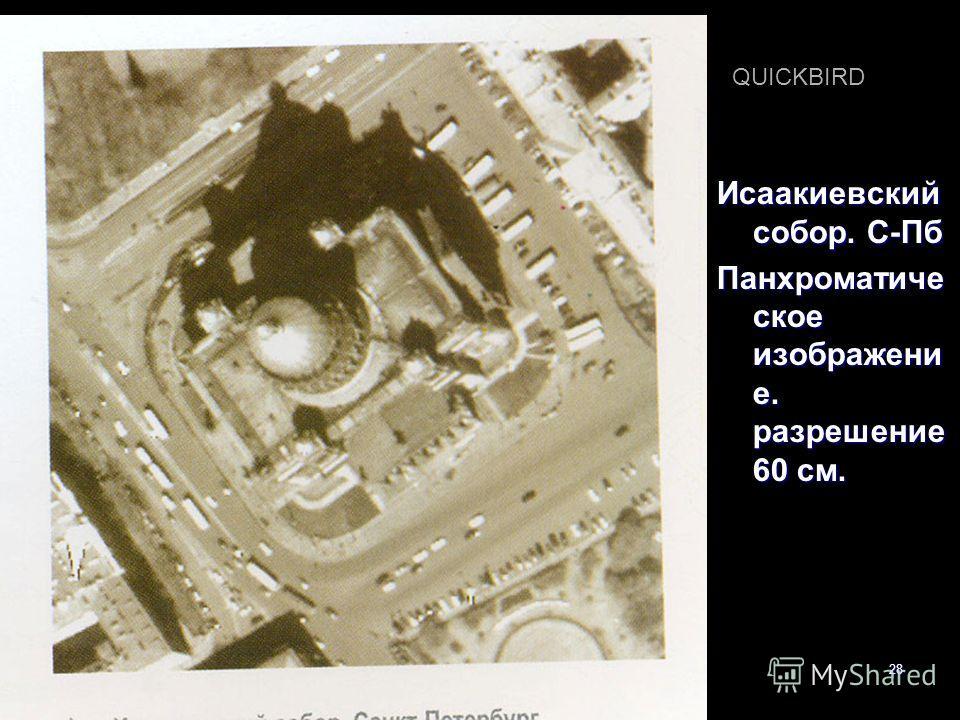 28 Исаакиевский собор. С-Пб Панхроматиче ское изображение. разрешение 60 см. QUICKBIRD