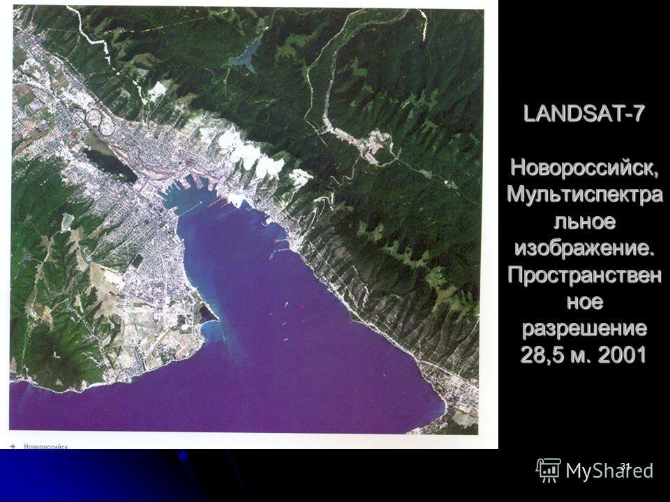 31 LANDSAT-7 Новороссийск, Мультиспектра льное изображение. Пространствен ное разрешение 28,5 м. 2001