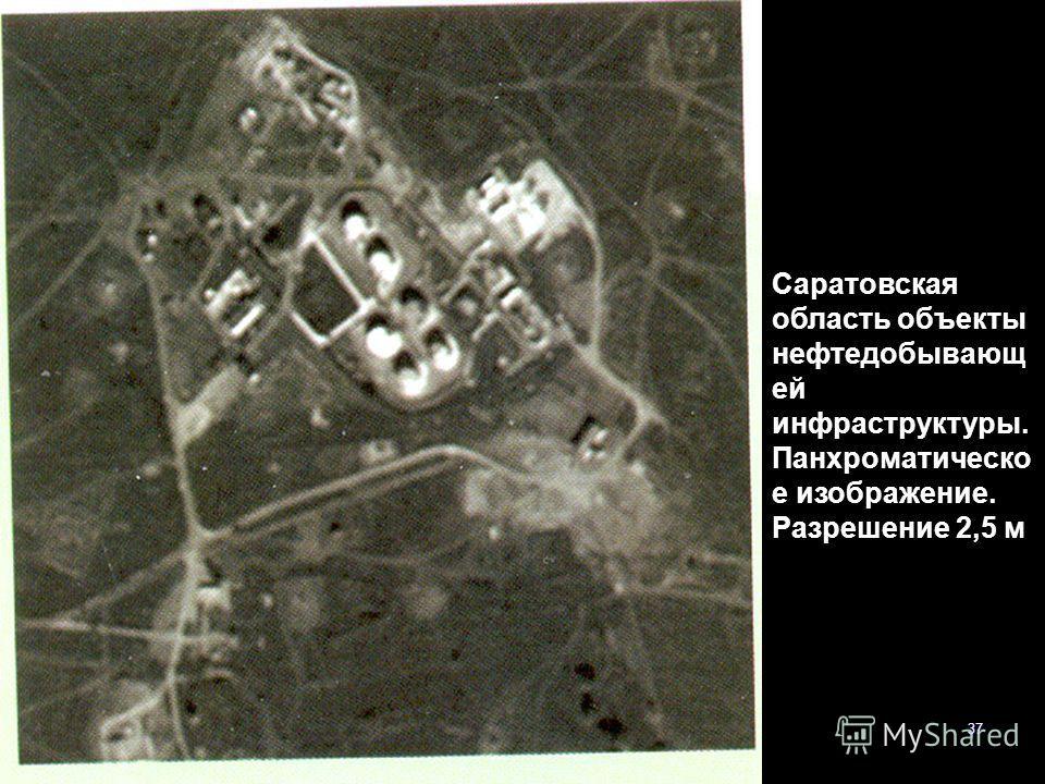 37 Саратовская область объекты нефтедобывающ ей инфраструктуры. Панхроматическо е изображение. Разрешение 2,5 м