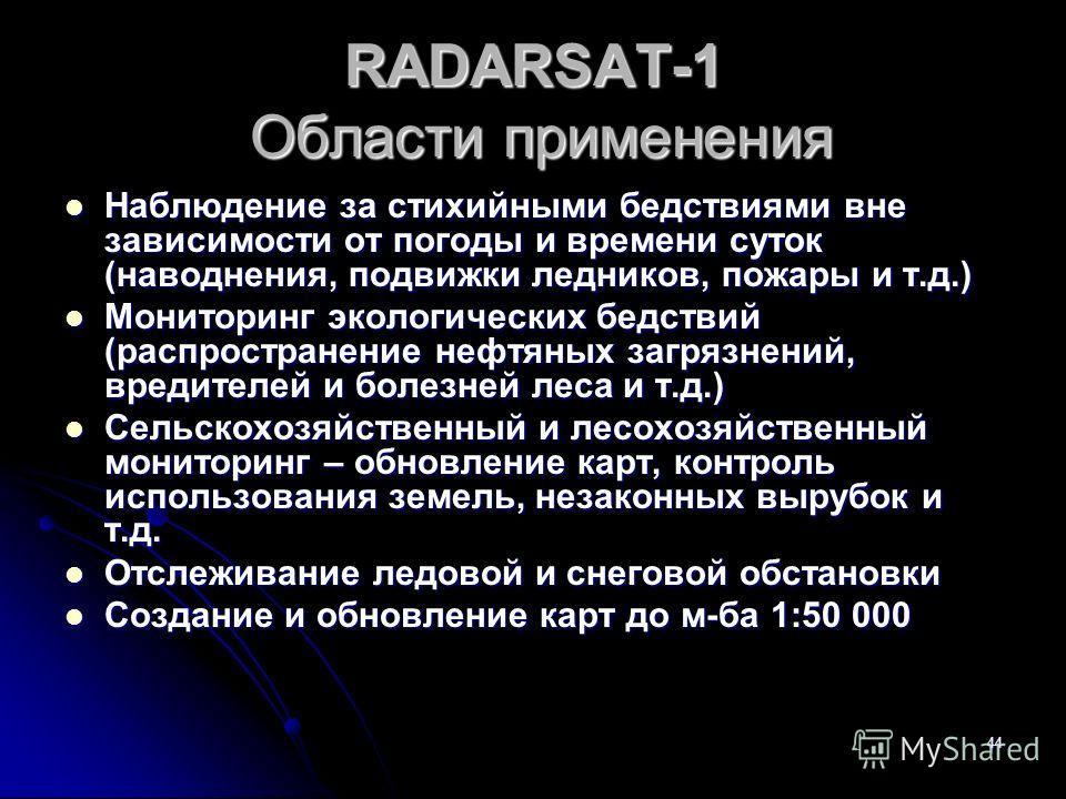 44 RADARSAT-1 Области применения Наблюдение за стихийными бедствиями вне зависимости от погоды и времени суток (наводнения, подвижки ледников, пожары и т.д.) Наблюдение за стихийными бедствиями вне зависимости от погоды и времени суток (наводнения, п