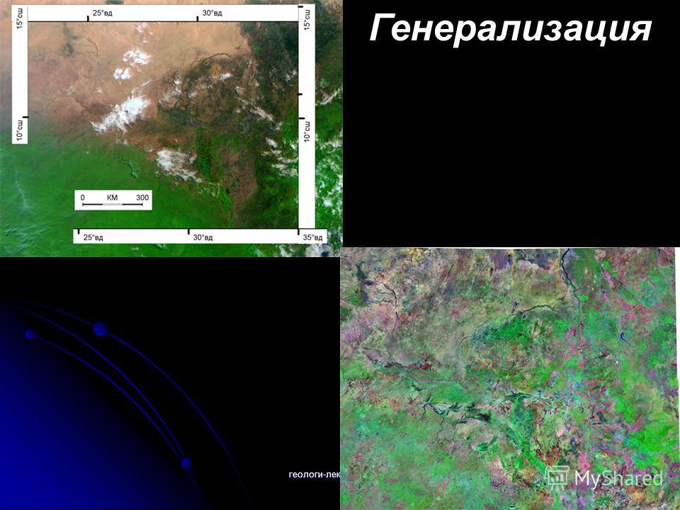 геологи-лекция-13-201346 Генерализация