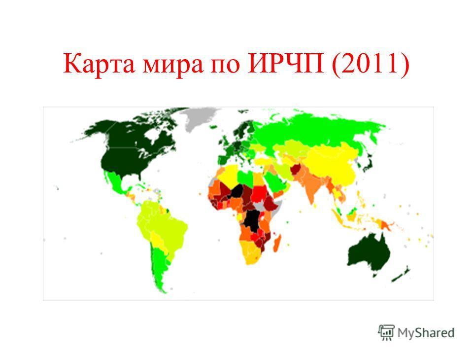Карта мира по ИРЧП (2011)