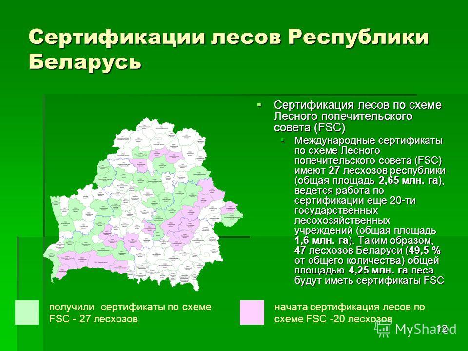 12 Сертификации лесов Республики Беларусь Сертификация лесов по схеме Лесного попечительского совета (FSC) Сертификация лесов по схеме Лесного попечительского совета (FSC) Международные сертификаты по схеме Лесного попечительского совета (FSC) имеют