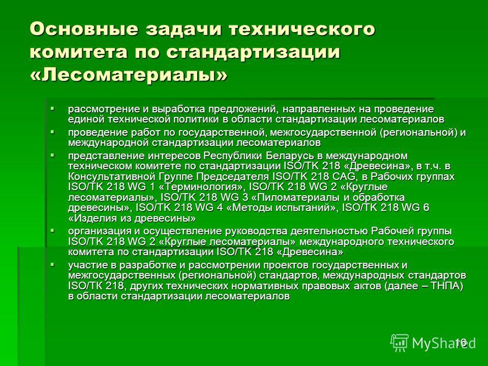16 Основные задачи технического комитета по стандартизации «Лесоматериалы» рассмотрение и выработка предложений, направленных на проведение единой технической политики в области стандартизации лесоматериалов рассмотрение и выработка предложений, напр