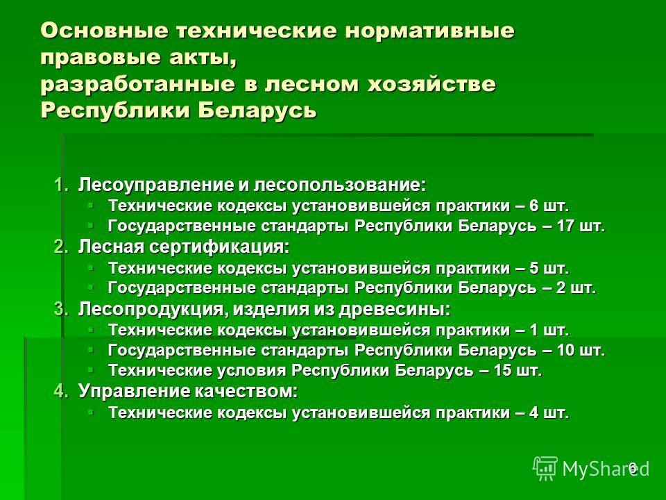 6 Основные технические нормативные правовые акты, разработанные в лесном хозяйстве Республики Беларусь 1. Лесоуправление и лесопользование: Технические кодексы установившейся практики – 6 шт. Технические кодексы установившейся практики – 6 шт. Госуда