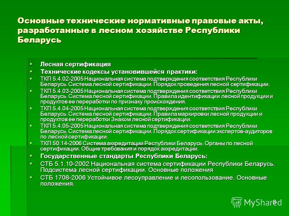 8 Основные технические нормативные правовые акты, разработанные в лесном хозяйстве Республики Беларусь Лесная сертификация Лесная сертификация Технические кодексы установившейся практики: Технические кодексы установившейся практики: ТКП 5.4.02-2005 Н