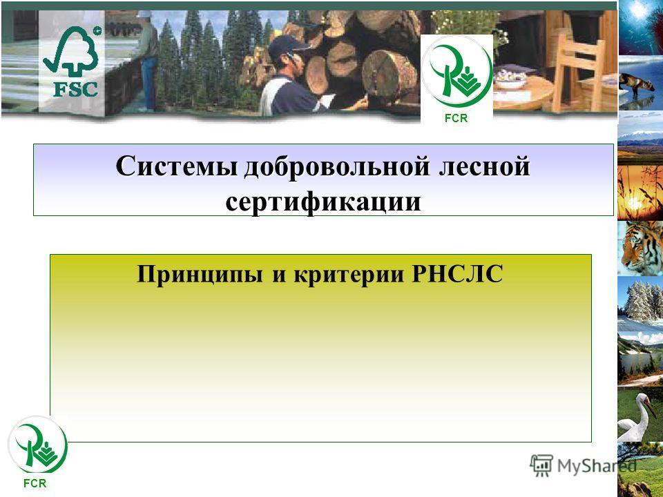 Системы добровольной лесной сертификации Принципы и критерии РНСЛС FCR
