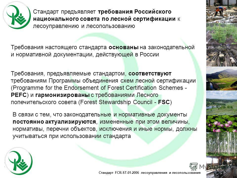 Стандарт FCR-ST-01-2006 лесоуправления и лесопользования Стандарт предъявляет требования Российского национального совета по лесной сертификации колесо управлению и лесопользованию Требования, предъявляемые стандартом, соответствуют требованиям Прогр