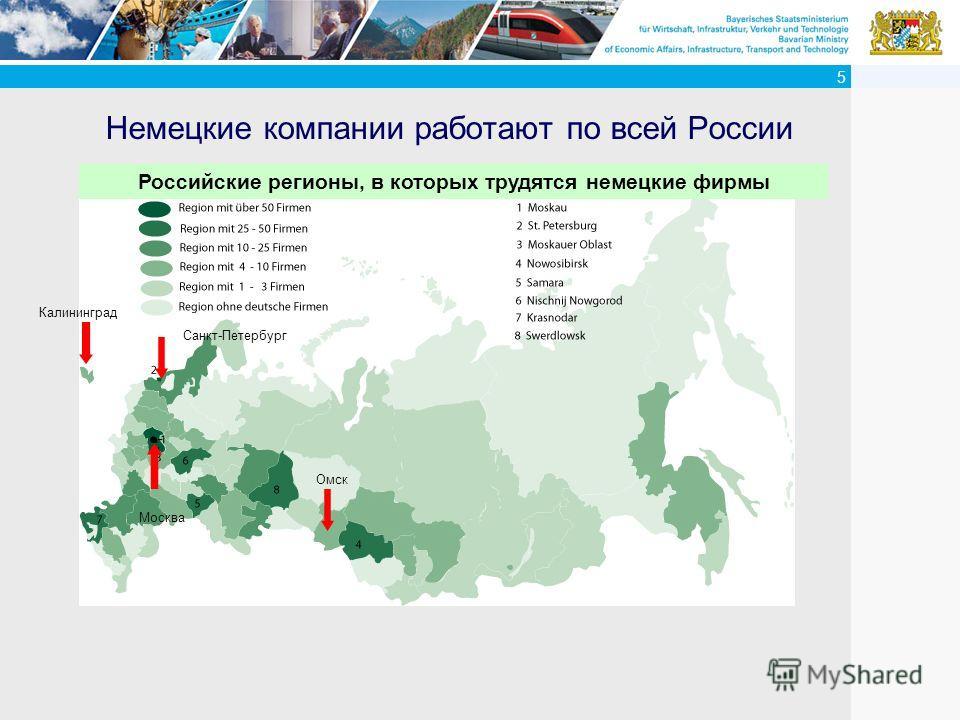 5 Немецкие компании работают по всей России Калининград Санкт-Петербург Москва Омск Российские регионы, в которых трудятся немецкие фирмы