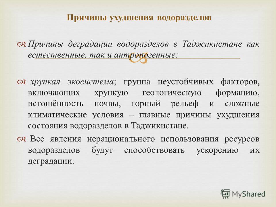 Причины деградации водоразделов в Таджикистане как естественные, так и антропогенные : хрупкая экосистема ; группа неустойчивых факторов, включающих хрупкую геологическую формацию, истощённость почвы, горный рельеф и сложные климатические условия – г