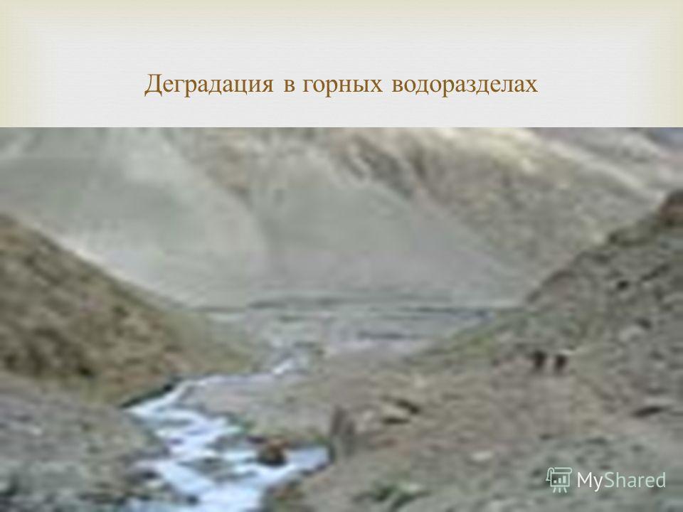 Деградация в горных водоразделах