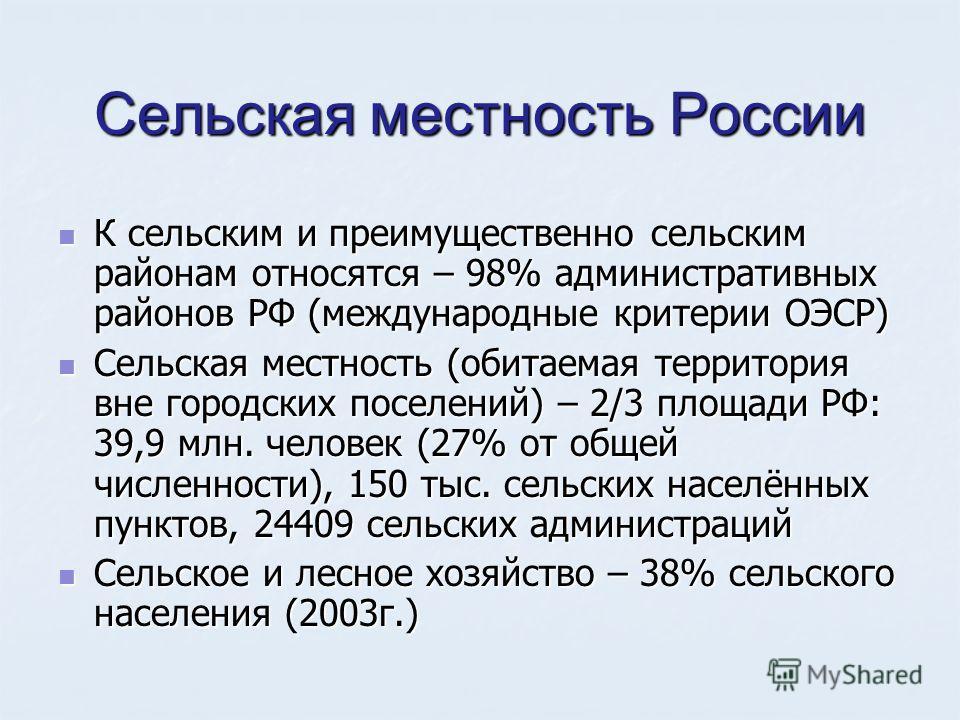 Сельская местность России К сельским и преимущественно сельским районам относятся – 98% административных районов РФ (международные критерии ОЭСР) К сельским и преимущественно сельским районам относятся – 98% административных районов РФ (международные