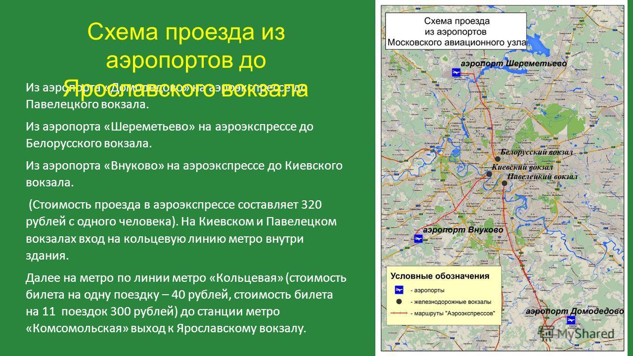 Из аэропорта «Домодедово» на аэроэкспрессе до Павелецкого вокзала. Из аэропорта «Шереметьево» на аэроэкспрессе до Белорусского вокзала. Из аэропорта «Внуково» на аэроэкспрессе до Киевского вокзала. (Стоимость проезда в аэроэкспрессе составляет 320 ру
