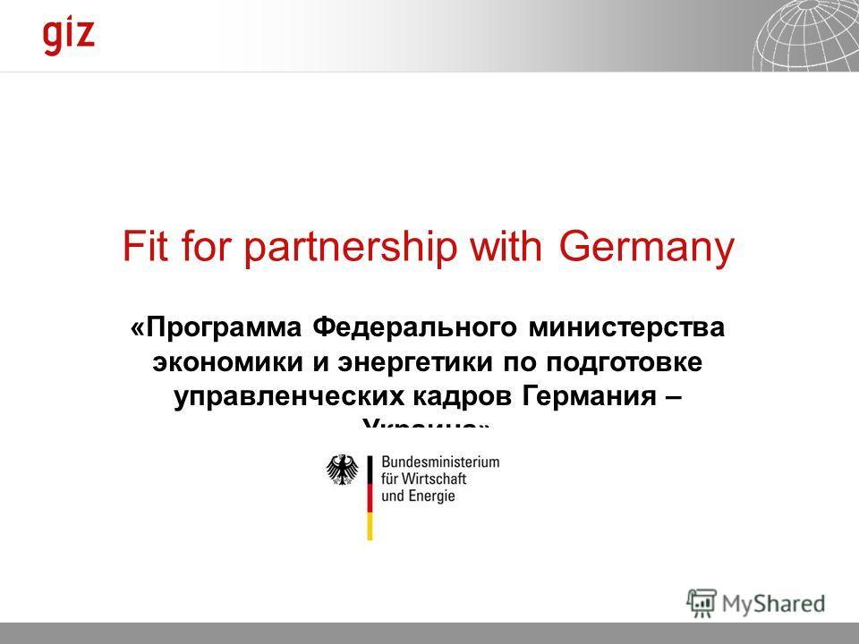 12.10.14 Seite 1 Fit for partnership with Germany «Программа Федерального министерства экономики и энергетики по подготовке управленческих кадров Германия – Украина»