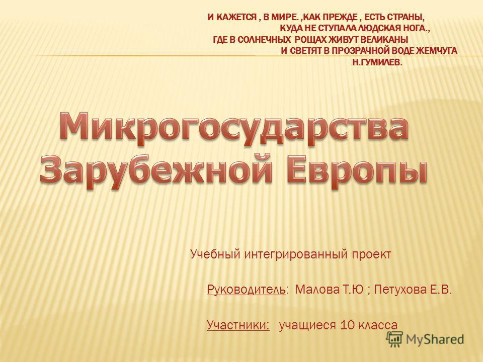 Учебный интегрированный проект Руководитель: Малова Т.Ю ; Петухова Е.В. Участники: учащиеся 10 класса