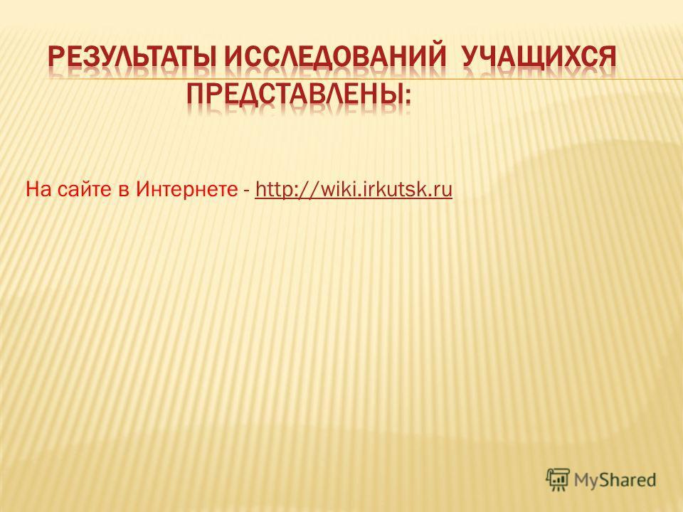На сайте в Интернете - http://wiki.irkutsk.ru