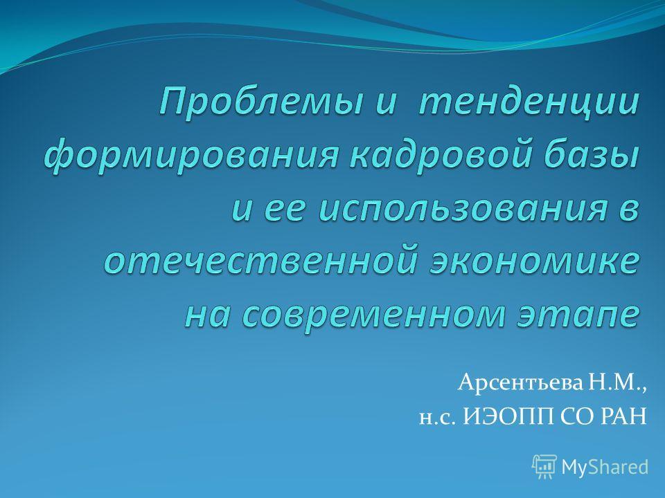 Арсентьева Н.М., н.с. ИЭОПП СО РАН