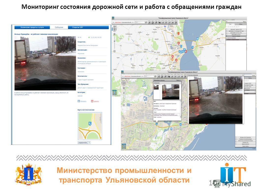 10 Мониторинг состояния дорожной сети и работа с обращениями граждан Министерство промышленности и транспорта Ульяновской области
