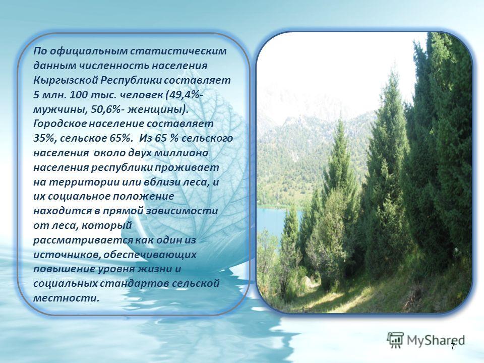 7 По официальным статистическим данным численность населения Кыргызской Республики составляет 5 млн. 100 тыс. человек (49,4%- мужчины, 50,6%- женщины). Городское население составляет 35%, сельское 65%. Из 65 % сельского населения около двух миллиона