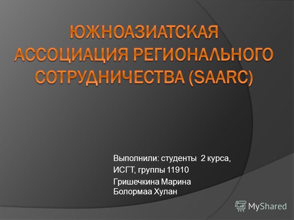 Выполнили: студенты 2 курса, ИСГТ, группы 11910 Гришечкина Марина Болормаа Хулан