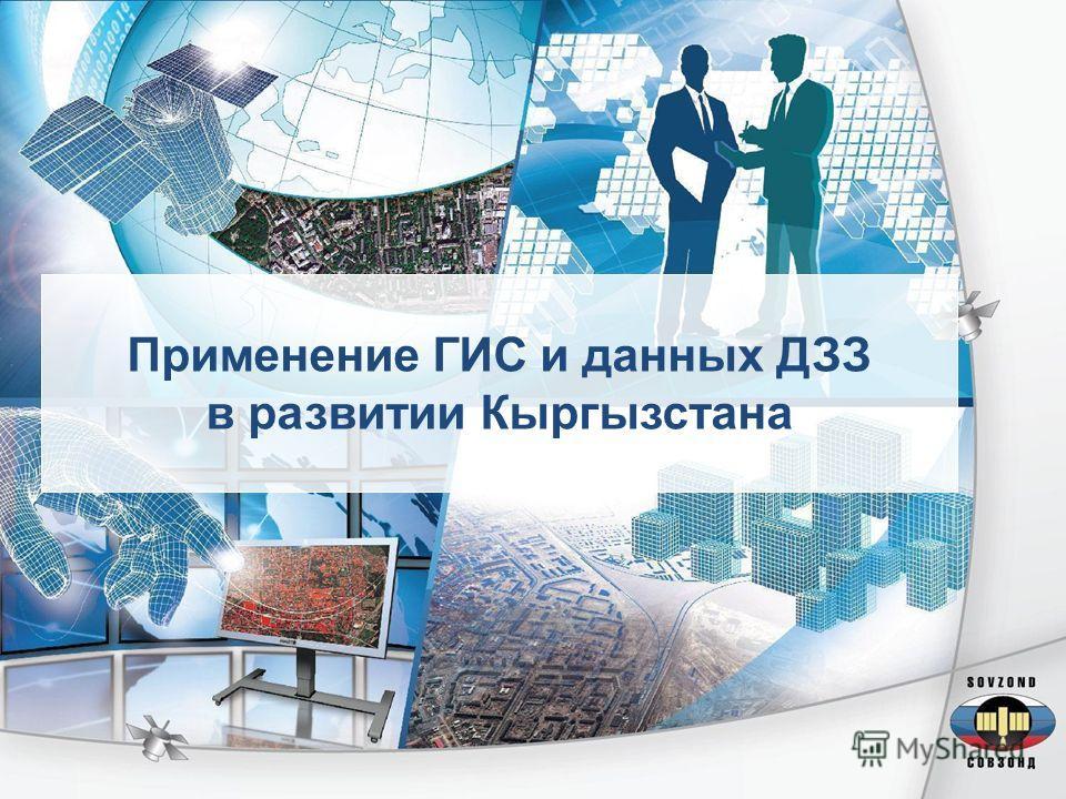 Применение ГИС и данных ДЗЗ в развитии Кыргызстана