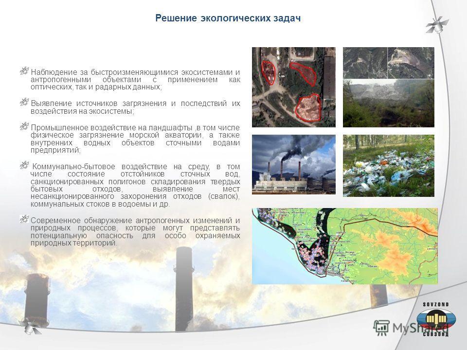 Решение экологических задач Наблюдение за быстроизменяющимися экосистемами и антропогенными объектами с применением как оптических, так и радарных данных; Выявление источников загрязнения и последствий их воздействия на экосистемы; Промышленное возде